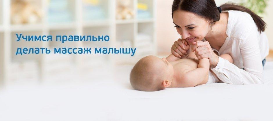 Как делать массаж малышу в 1 месяц