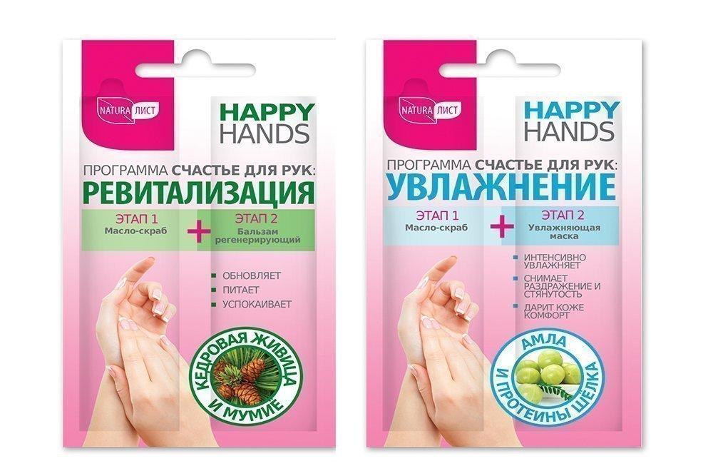 Уходовые программы «Счастье для рук» от ТМ NATURALIST