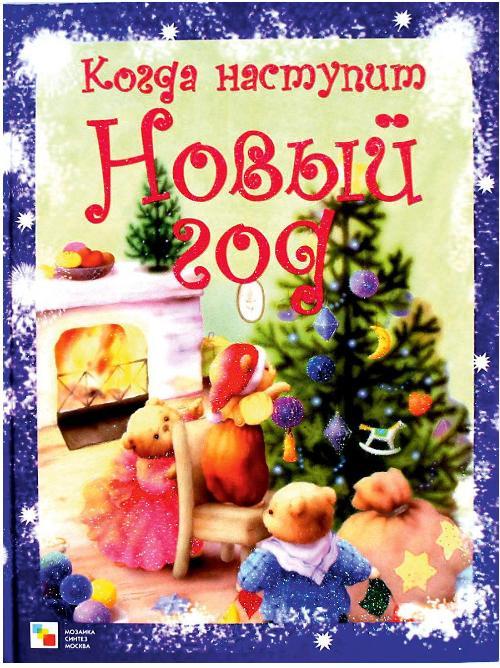 Сборник стихов «Когда наступит Новый год», стихи Л. Бурмистровой и В. Мороз