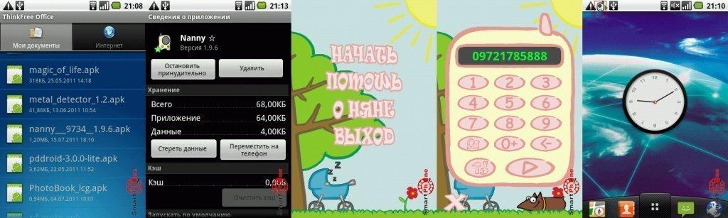 Nanny для Android OS