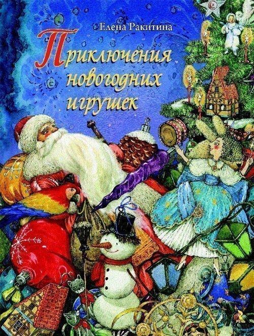 Е. Ракитина, «Приключения новогодних игрушек»