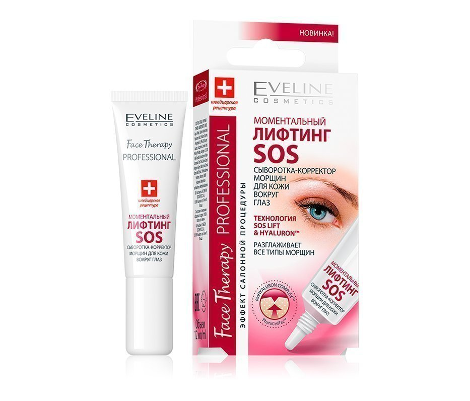 Сыворотка-корректор морщин вокруг глаз, Eveline Cosmetics Therapy Источник: mosskazka.ru