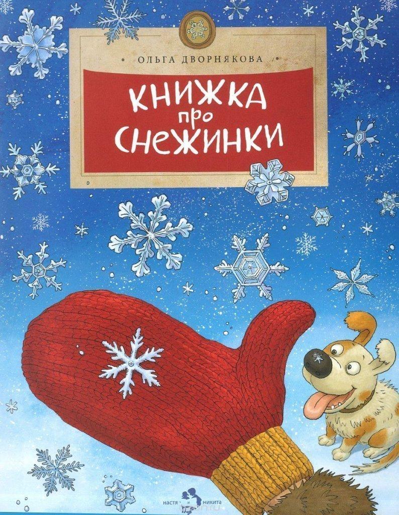 О. Дворнякова, «Книжка про снежинки»