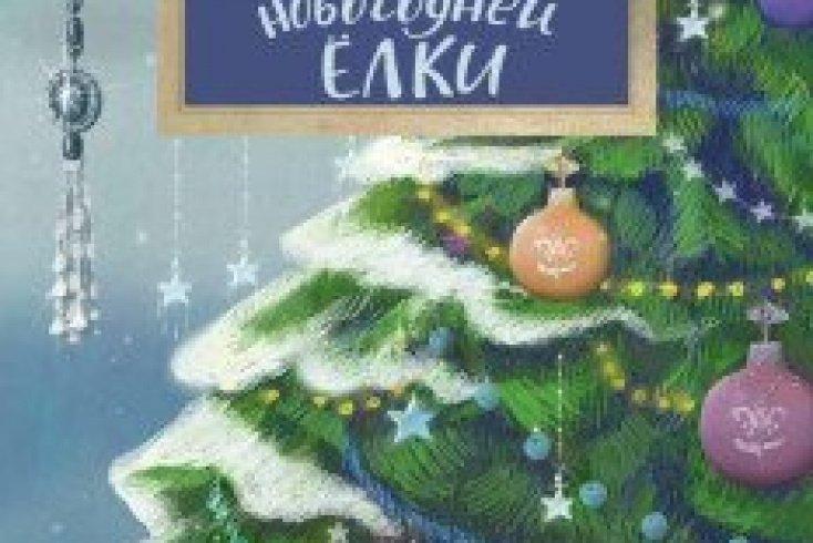 А. Ткаченко, «История новогодней елки»