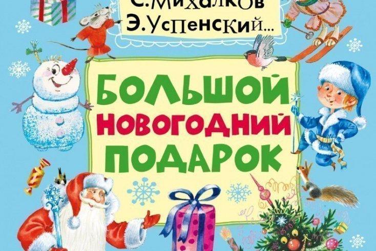 А. Барто, К. Чуковский, С. Маршак, С. Михалков, В. Драгунский, В. Голявкин «Большой новогодний подарок»
