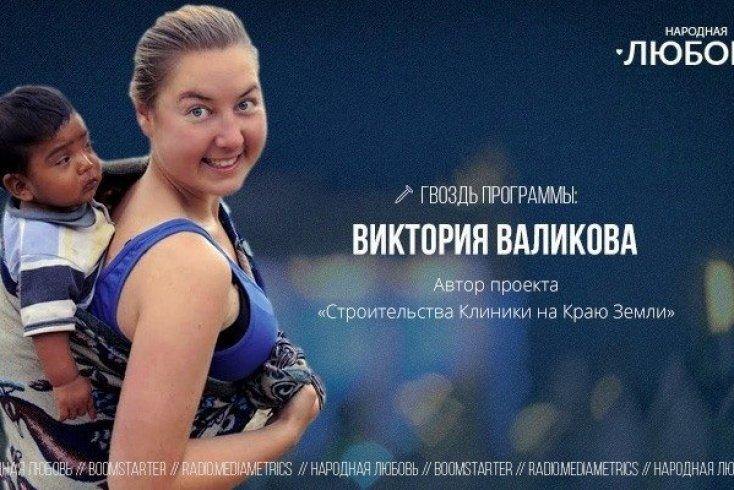 Виктория Валикова. Источник фото: facebook.com/viktoriya.miller.3