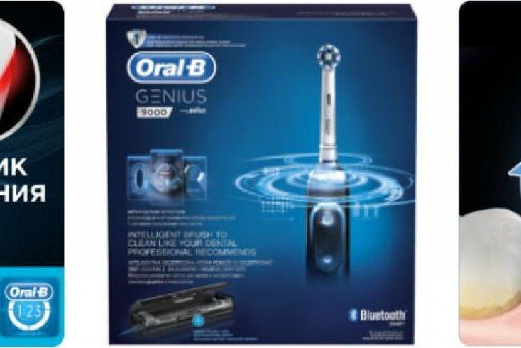 Oral-B GENIUS 3.jpg