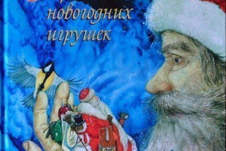 Е. Ракитина, «Страна новогодних игрушек»
