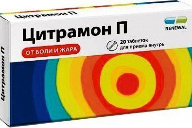 Цитрамон П