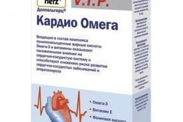 Доппельгерц V.I.P. Кардио Омега-3