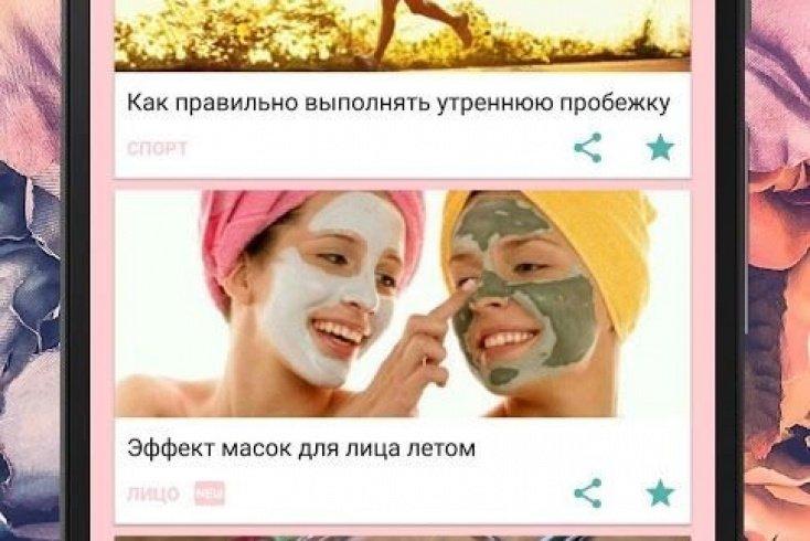 Уроки красоты